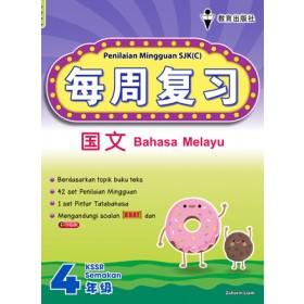 四年级每周复习国文