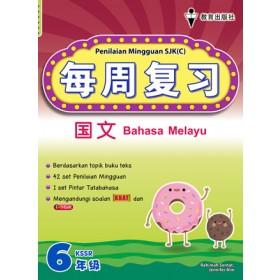 六年级每周复习国文