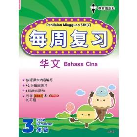 三年级每周复习华文