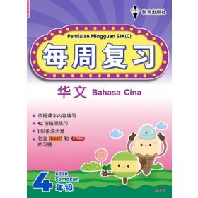 四年级每周复习华文