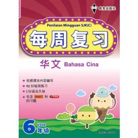 六年级每周复习华文