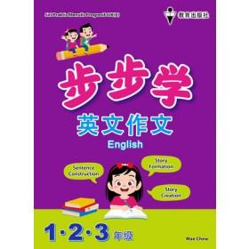 一至三年级步步学英文作文