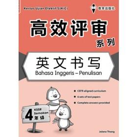 四年级高效评审系列英文书写
