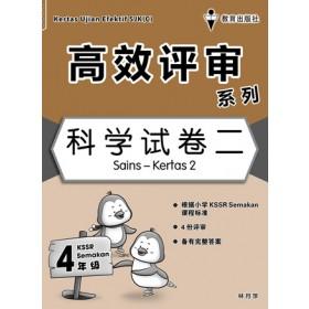 四年级高效评审系列科学试卷二
