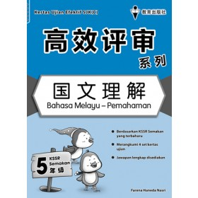 五年级高效评审系列国文理解 <Primary 5 Kertas Ujian Efektif Bahasa Melayu-Pemahaman>