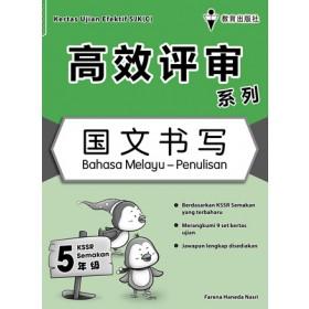 五年级高效评审系列国文书写 <Primary 5 Kertas Ujian Efektif Bahasa Melayu-Penulisan>