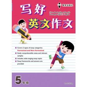五年级写好英文作文 <Primary 5 Nota dan Latihan Menulis Karangan English>