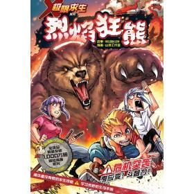 X探险特工队 极限求生系列:烈焰狂熊