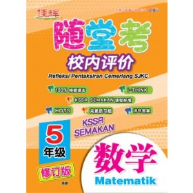 五年级 随堂考校内评价数学 <Primary 5 Refleksi Pentaksiran Cemerlang Matematik>
