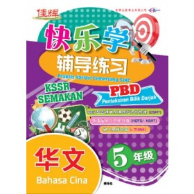 五年级 快乐学辅导练习华文 <Primary 5 Praktis Variasi Cemerlang Bahasa Cina>