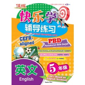 五年级 快乐学辅导练习英文 <Primary 5 Praktis Variasi Cemerlang English>