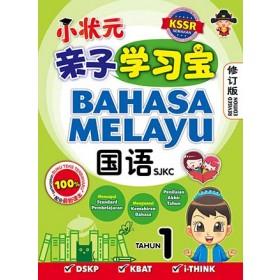 一年级 亲子学习宝 国语 < Primary 1 Qin Zi Xue Xi Bao SJK Bahasa Melayu  >