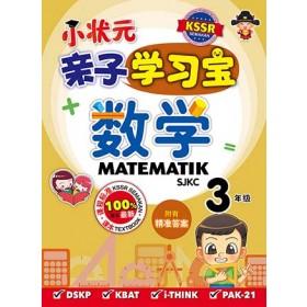 三年级 亲子学习宝 数学 < Primary 3 Qin Zi Xue Xi Bao SJK Matematik  >