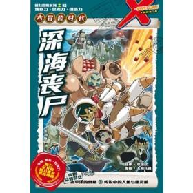 X探险特工队 大冒险时代: 深海丧尸