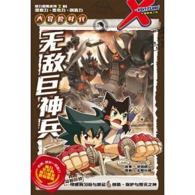 X探险特工队 大冒险时代: 无敌巨神兵