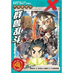 X探险特工队 大冒险时代: 群兽乱斗