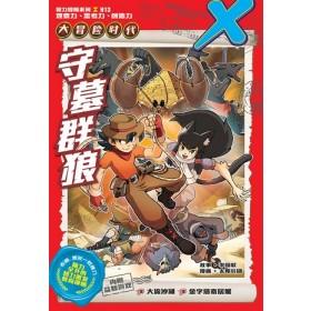 X探险特工队 大冒险时代: 守墓群狼