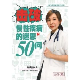 击破慢性疾病的迷思50问