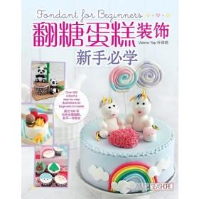 翻糖蛋糕装饰 新手必学