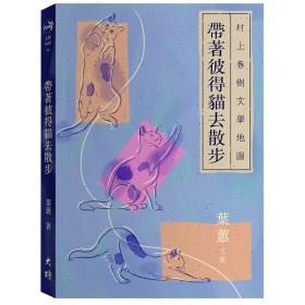 帶著彼得貓去散步:村上春樹文學地圖