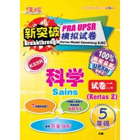 五年级 新突破模拟试卷 科学 (试卷二) <Primary 5 Breakthrough Pra UPSR Sains (Kertas 2)