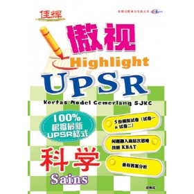 UPSR 傲视模拟试卷 科学 <UPSR Highlights Kertas Model Cemerlang Sains>
