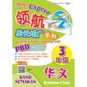 三年级 领航单元增广系列 华文 <Primary 3 Expert Siri Praktis Topikal Cemerlang Bahasa Cina>