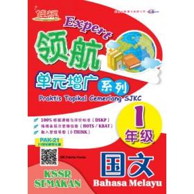 一年级 领航单元增广系列 国文 <Primary 1 Expert Siri Praktis Topikal Cemerlang Bahasa Melayu>