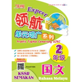 二年级 领航单元增广系列 国文 <Primary 2 Expert Siri Praktis Topikal Cemerlang Bahasa Melayu>