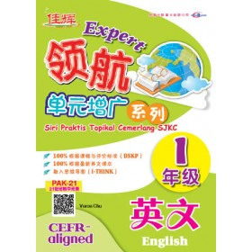 一年级 领航单元增广系列 英文 <Primary 1 Expert Siri Praktis Topikal Cemerlang English>