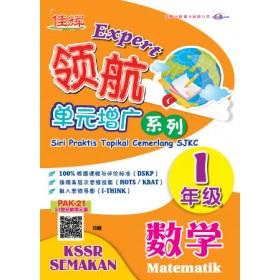 一年级 领航单元增广系列 数学 <Primary 1 Expert Siri Praktis Topikal Cemerlang Matematik>
