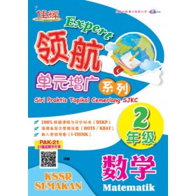 二年级 领航单元增广系列 数学 <Primary 2 Expert Siri Praktis Topikal Cemerlang Matematik>