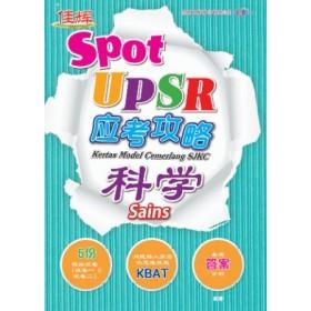 UPSR应考攻略科学 <UPSR Spot Kertas Model Cemerlang Sains>