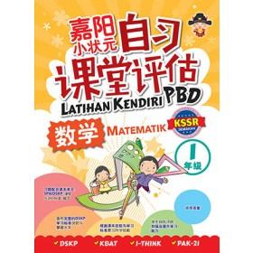 一年级嘉阳小状元自习课堂评估 数学 <Primary 1 Latihan Kendiri PBD Matematik>