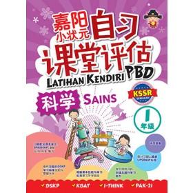 一年级嘉阳小状元自习课堂评估 科学 <Primary 1 Latihan Kendiri PBD Sains>