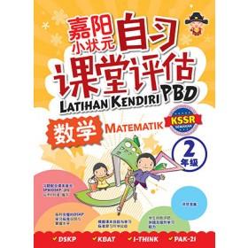 二年级嘉阳小状元自习课堂评估 数学 <Primary 2 Latihan Kendiri PBD Matematik>
