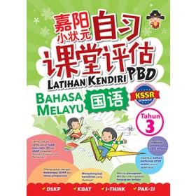 三年级嘉阳小状元自习课堂评估 国语