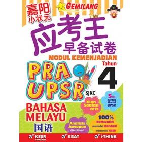 四年级应考王早备试卷国语 <Primary 4 Modul Kemenjadian Pra UPSR Bahasa Melayu >