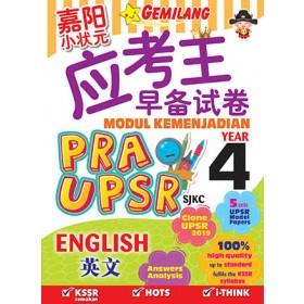四年级应考王早备试卷英文 <Primary 4 Modul Kemenjadian Pra UPSR English >