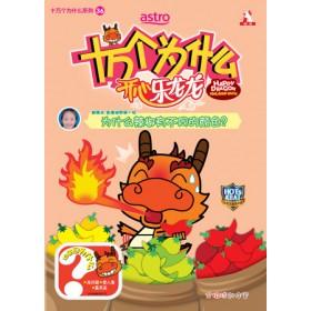 十万个为什么 开心乐龙龙-为什么辣椒会有不同的颜色?