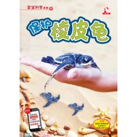 宝宝科学22-保护棱皮龟