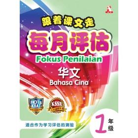 一年级跟着课文走每月评估华文<Primary 1 Fokus Penilaian Bahasa Cina>