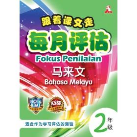 二年级跟着课文走每月评估马来文<Primary 2 Fokus Penilaian Bahasa Melayu>