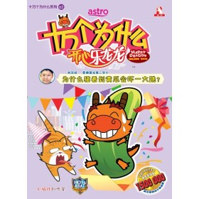 十万个为什么 开心乐龙龙-为什么猫看到黄瓜会吓一大跳?