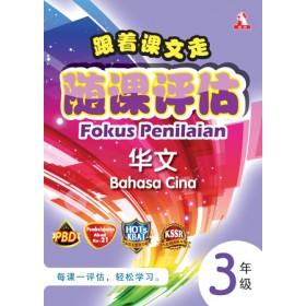 三年级跟着课文走随课评估华文 <Primary 3 Fokus Penilaian Bahasa Cina>