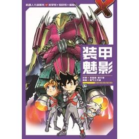 X探险特工队 机器人大战: 装甲魅影