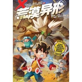 X探险特工队 无限异星战:荒漠异形