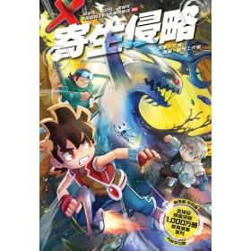 X探险特工队 无限异星战:寄生侵略
