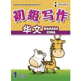 一年级初级写作华文 < Primary 1 Latihan Asas Mengarang Bahasa Cina >