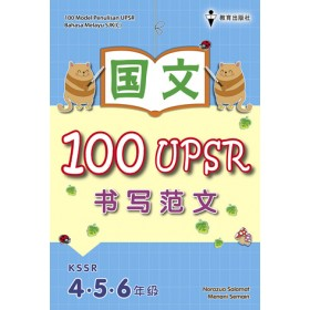 100 UPSR 书写范文国文 < 100 Model Penulisan UPSR Bahasa Melayu >